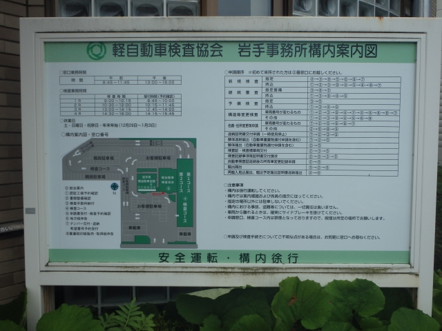 Iwate Light Motor Vehicle Inspection Organization