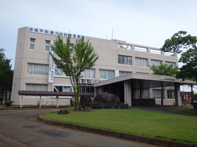 Minamiuonuma City Hall