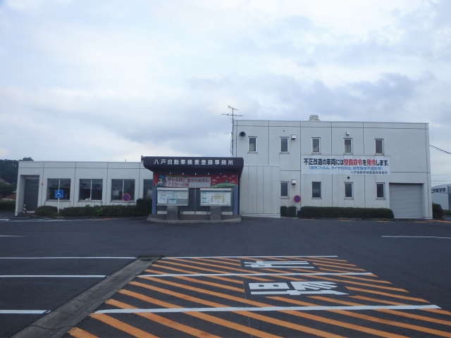 Hachinohe Land Transport Office