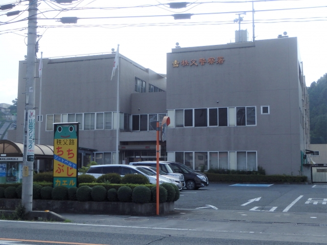 Chichibu Police Station
